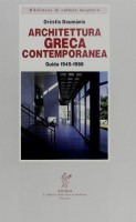 Architettura greca contemporanea <span>Guida, 1945-1988</span>