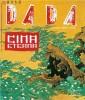Rivista Dada n.20 Cina Eterna Anno 5° n°20 - ottobre/dicembre 2004